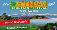 11ο Sfendami Mountain Festival